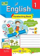 НУШ. Английский язык. Тетрадь по письму для 1 класса. Полупечатные буквы