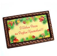 Шоколадная новогодняя открытка 100гр. Съедобный шоколадный рисунок, фото 1