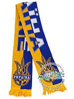 Шарф сборная Украины по футболу
