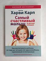 Самый счастливый малыш на детской площадке.Как воспитывать ребенка от 1 до 4 лет дружелюбным,терпеливым и посл, фото 1