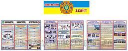 Комплект стендов по гражданской обороне (суперплотный картон)