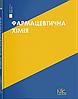 Безуглий П.О. Фармацевтична хімія. Вид. 3