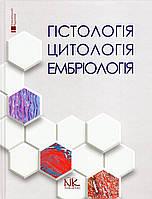 Луцик О.Д., Чайковський Ю.Б. Гістологія. Цитологія. Ембріологія Підручник