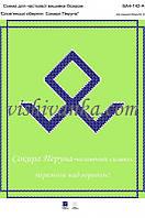 """Схема для вышивки бисером """"Славянський  оберіг. Сокира Перуна"""""""