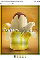 "Схема для вышивки бисером ""Бананове  чаювання"""