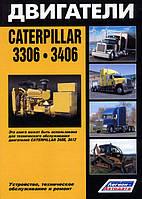 Двигатели Caterpillar 3306 / 3406 Профессиональная книга по ремонту