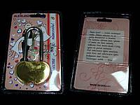 Замочек для влюбленных (60х110 большой)