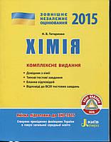 Хімія Комплексне видання 2015 (Літера)
