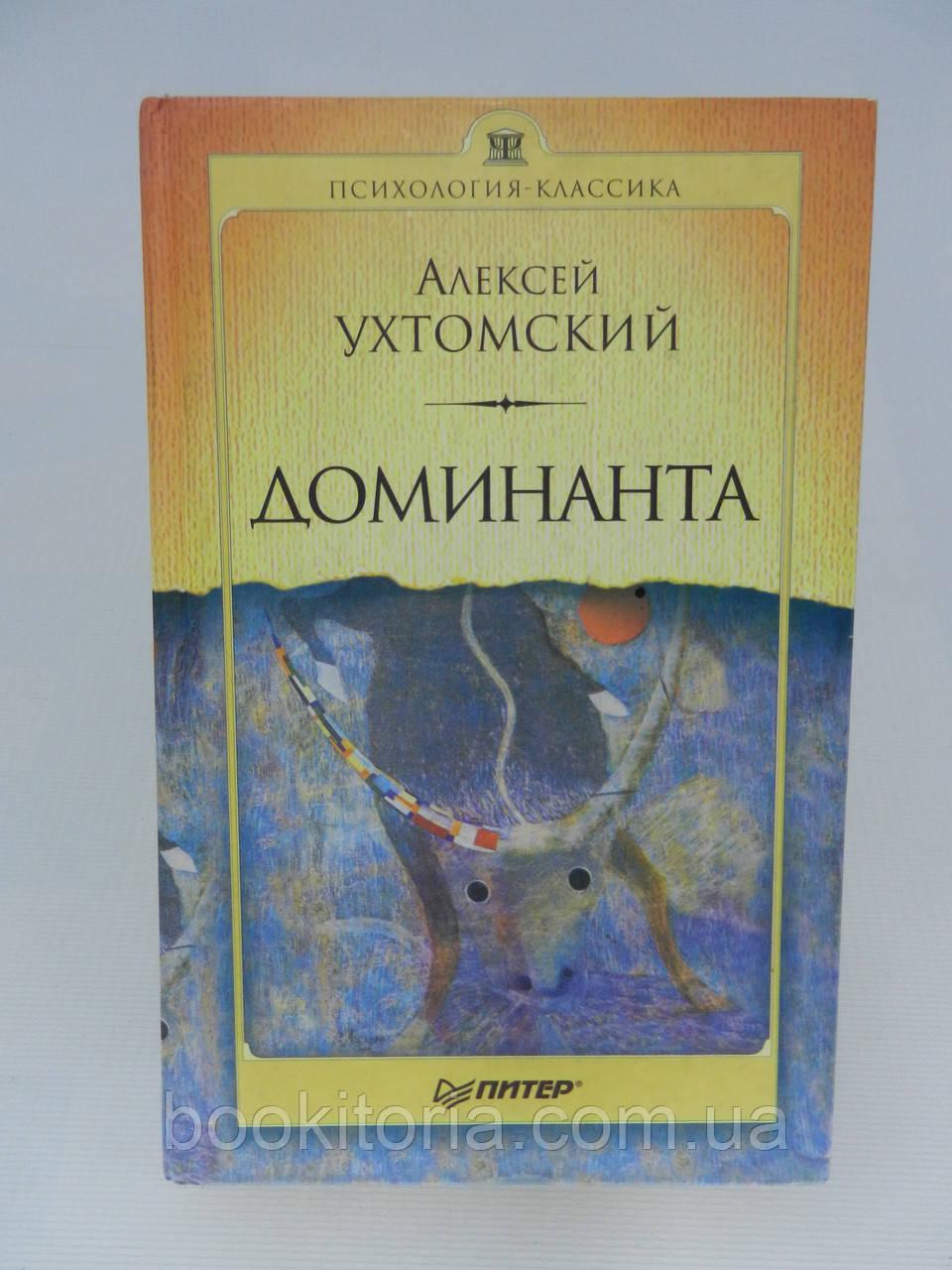 Ухтомский А. Доминанта (б/у).