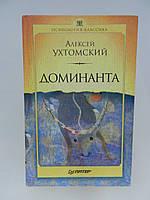Ухтомский А. Доминанта (б/у)., фото 1