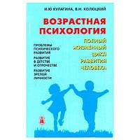 Возрастная психология. Полный жизненный цикл развития человека