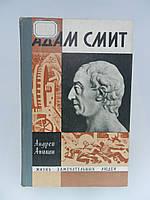 Б/у. Аникин А. Адам Смит. , фото 1
