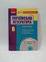 6 клас Ранок Українська література 6 клас +CD Паращич, фото 1