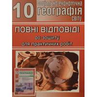 Географія, повні відповіді до зошиту для практичних робіт, 10 кл.