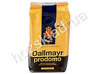 """Кофе натуральный в зернах Dallmayr """"Prodomo"""" 500гр в брикете, Германия"""