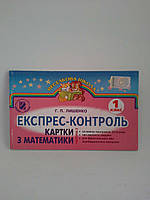 Експрес контроль Картки з математики 1 клас Частина 2 Лишенко Генеза, фото 1