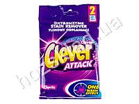 Пятновыводитель Clever Attack в порошке 60гр (сашетка) (Польша)
