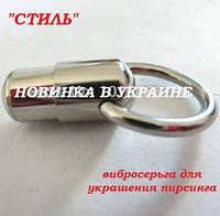Вибросерьги для украшения пирсинга сосков (медицинская сталь) на кольце. (цена за 1шт), фото 1