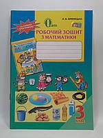 Робочий зошит Математика 3 клас Рівкінд Оляницька Освіта, фото 1