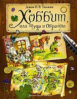 АСТ Толкин Хоббит или Туда и Обратно (А4, цвет)