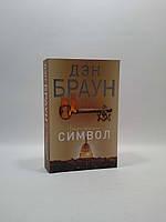 БЕСТ АСТ Браун Утраченный символ (мини мягк)