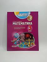 3 клас Основа Мій конспект Розробки уроків Математика 3 клас до Рівкінд І семестр, фото 1