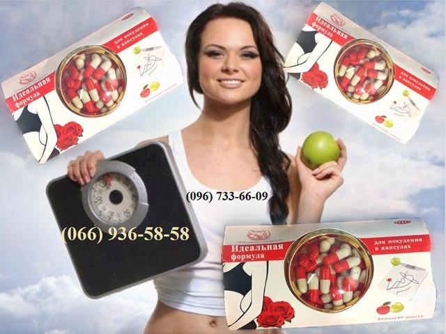 Идеальная Формула , Ідеальна Формула , Ideal Formula - 40 капсул для похудения, усиленный эффект