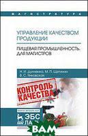 Дунченко Н.И. Управление качеством продукции. Пищевая промышленность