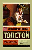 АСТ ЭксклюзивКлассика Толстой Анна Каренина