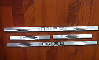 Накладки на пороги Chevrolet Aveo (11+)