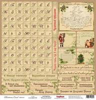 Новогодняя бумага 30,5*30,5 Scrapberries Ночь перед Рождеством Алфавит