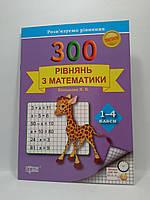Торсінг Практикум Розвязуємо рівняння 300 рівнянь з математики 001-04 кл Кісильова, фото 1