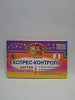 Експрес контроль Картки з Математики 3 клас Частина 1  Лишенко