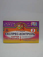 Експрес контроль Картки з Математики 3 клас Частина 2  Лишенко, фото 1