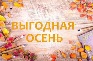 Выгодная осень!
