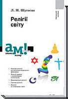Л. Шугаєва. Релігії світу