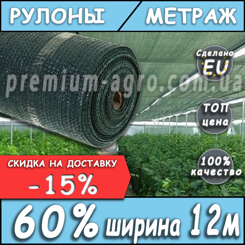 Сетка затеняющая 60% ширина 12м