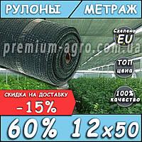 Сетка затеняющая 60% 12х50, фото 1