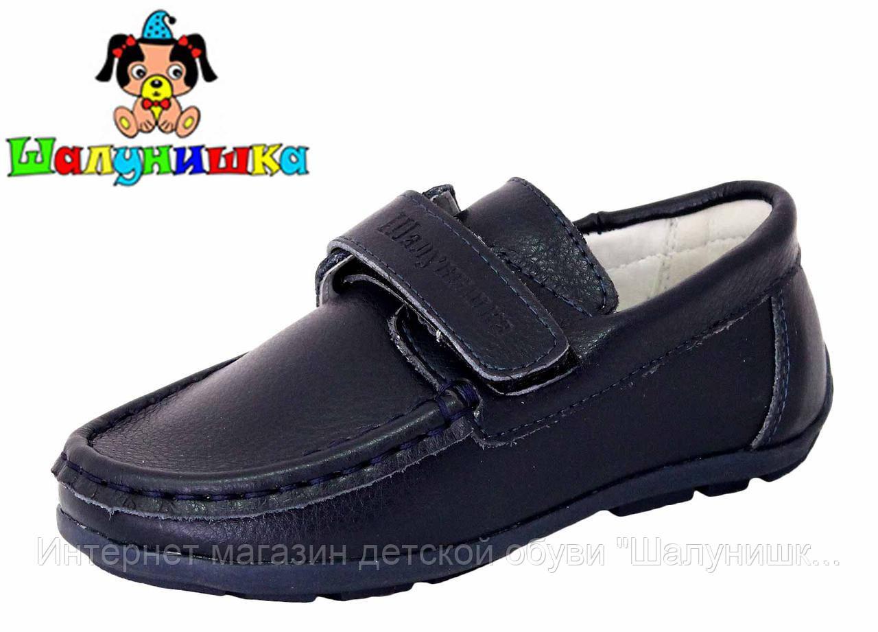 Детские туфли для мальчика 5531