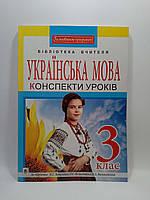 3 клас Богдан Українська мова 3 клас до Вашуленко, фото 1