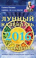 АСТ Календарь 2016 Кизима Лунный календарь огородника 2016