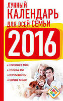 АСТ Календарь 2016 Лунный календарь для всей семьи 2016
