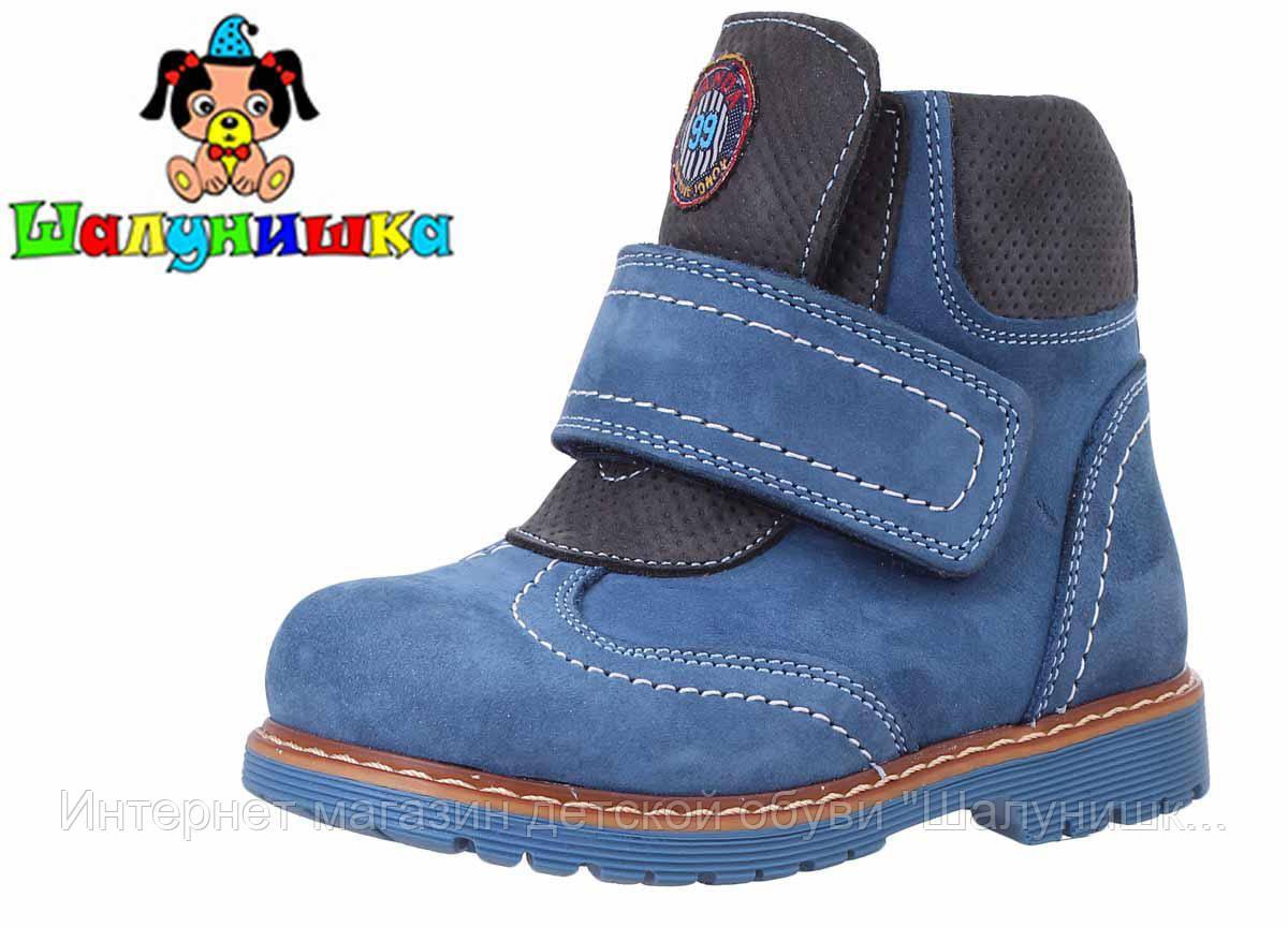 Демисезонные ботинки для мальчика 121-176