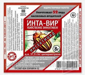 Инсектицид Интавир 8 г, инсектицидная водорастворимая таблетка