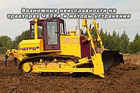 Возможные неисправности на тракторах ЧЕТРА и методы устранения