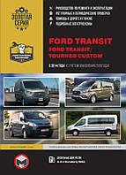 Книга Ford Transit, Custom с 2014 Руководство по эксплуатации, техобслуживанию, ремонту