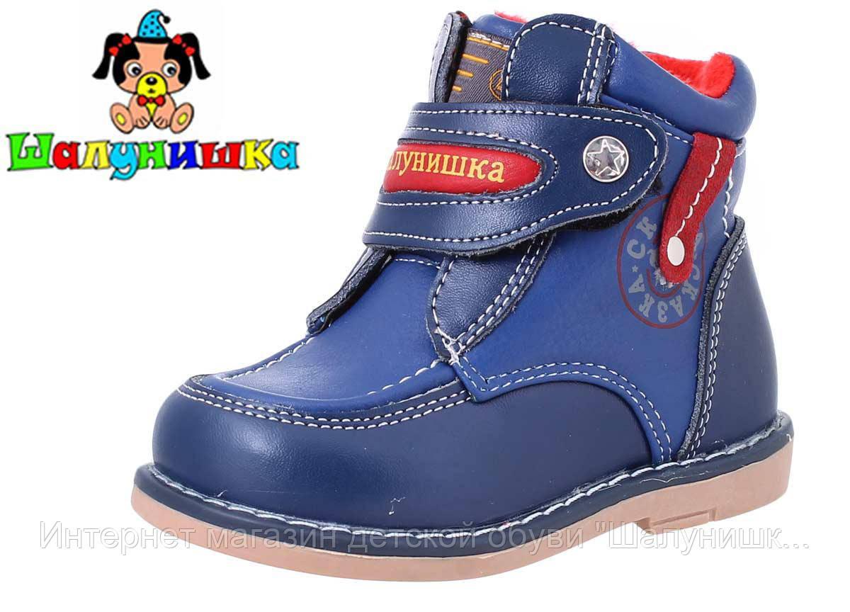 Демисезонные ботинки для мальчика 7308