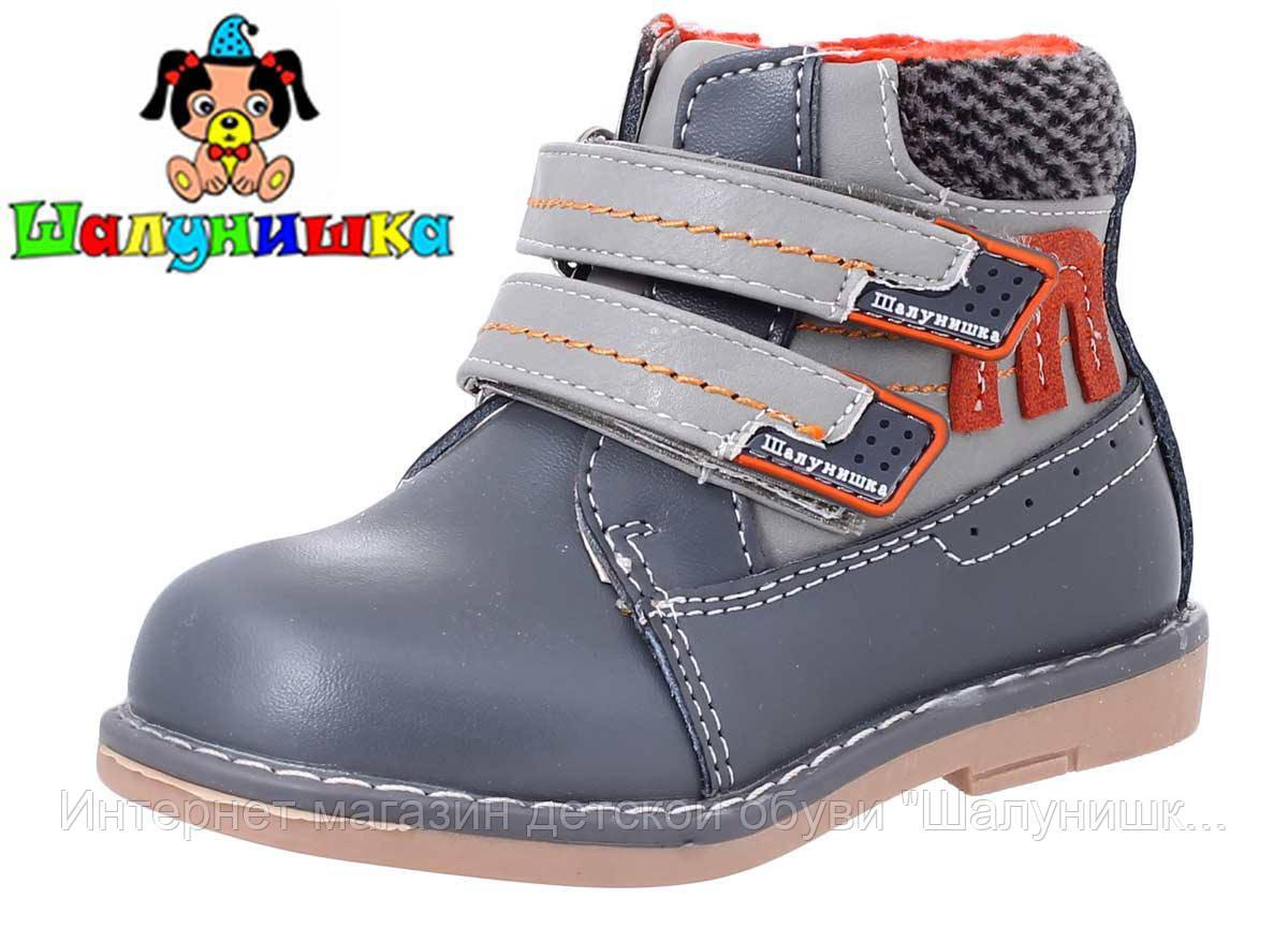Демисезонные ботинки для мальчика 7311