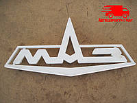 Эмблема решетки радиатора МАЗ (пр-во МАЗ). 64221-8401300. Цена с НДС.