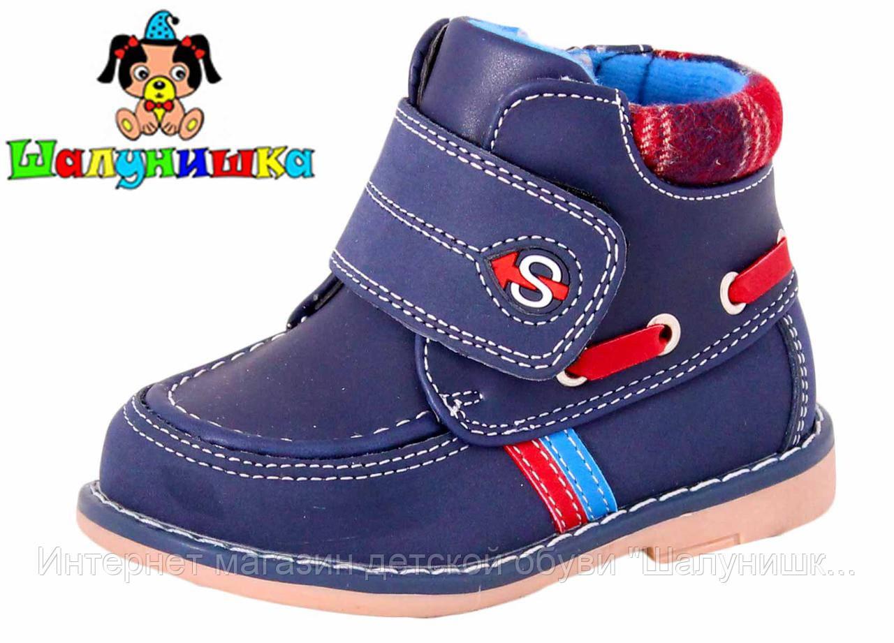 Демисезонные ботинки для мальчика 100-81